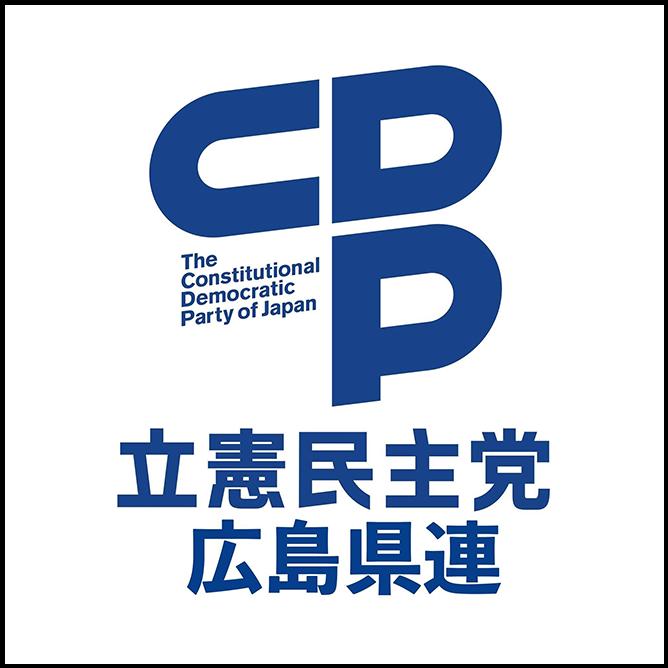 立憲民主党広島県総支部連合会